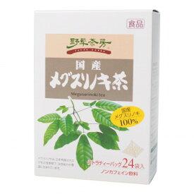 黒姫和漢薬研究所 野草茶房 メグスリノキ茶 2.5g×24包×20箱セット