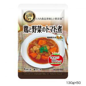アルファフーズ UAA食品 美味しい防災食 カロリーコントロール鶏と野菜のトマト煮130g×50食
