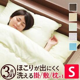 布団セット 洗える シングル 国産洗える布団3点セット(掛布団+敷布団+枕) シングルサイズ 日本製