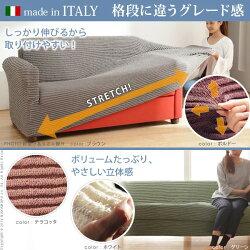 イタリア製ストレッチフィットソファカバー〔デザート〕アーム付き・一体型2人掛け用