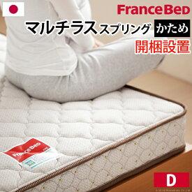 フランスベッド ダブル マットレス マルチラススーパースプリングマットレス ダブル マットレスのみ ベッド マットレス スプリング 国産 日本製