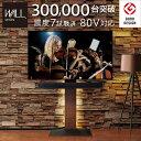 【グッドデザイン賞受賞】テレビ台 WALL壁寄せテレビスタンドV3 ハイタイプ 32〜79v対応 壁寄せテレビ台 テレビボード…