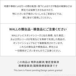WALLインテリアテレビスタンドanataIROレギュラータイプ