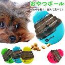犬おもちゃ フードボウル 犬のおもちゃ 犬のおやつ おやつ ボール フードボール 犬 おもちゃ 犬 犬のおもちゃ ボール …