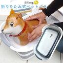 ペットバス 犬バスタブ ペットバスタブ たらい 犬のお風呂 犬用バスタブ ペット用バスタブ ドッグバス 折りたたみ式バ…