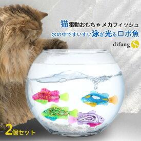 猫 おもちゃ 魚ロボット 猫 おもちゃ 電動 猫電動おもちゃ 猫 おもちゃ 自動 猫自動おもちゃ 猫 おもちゃ魚 おもちゃ猫 猫 おもちゃ 一人遊び 猫おもちゃ 電動猫おもちゃ 自動猫おもちゃ ネコおもちゃ おもちゃ魚 猫遊び 猫が喜ぶ遊び