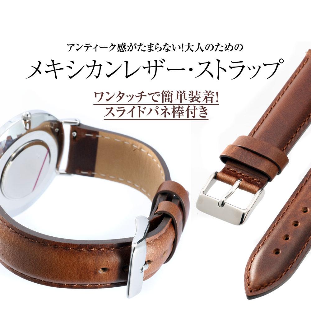 時計 ベルト ダニエルウェリントン やクルースにも使える!メキシコレザー 本革 腕時計 バンド イージークリック 18mm 20mm