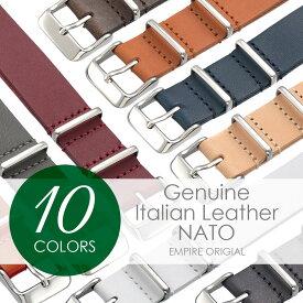 時計 ベルト 本革 イタリアンレザー NATO バンド 18mm 20mm 22mm