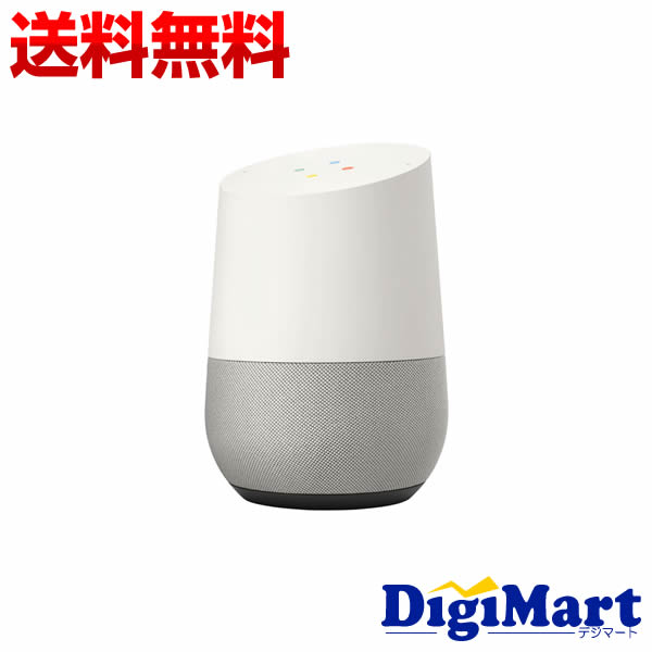 エントリーでポイント最大17倍 [1/20 10時から]【送料無料】グーグル Google Google Home Bluetoothスピーカー【新品・国内正規品】