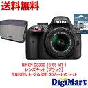 【送料無料】ニコン NIKON D3300 18-55 VR II レンズキット & NIKONバッグ& 8GB SDカードのセット デジタル一眼レフカメラ 【...