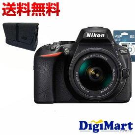 【送料無料】Nikon D5600 18-55 VRレンズキット & Nikonバッグ& 8GB SDカードのセット デジタル一眼レフカメラ【新品・国内正規品・ダブルズームキット化粧箱】