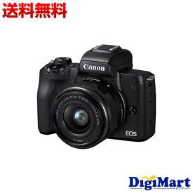 【送料無料】キヤノン CANON EOS Kiss M EF-M15-45 IS STM レンズキット [ブラック]【新品・国内正規品・ダブルキット化粧箱】