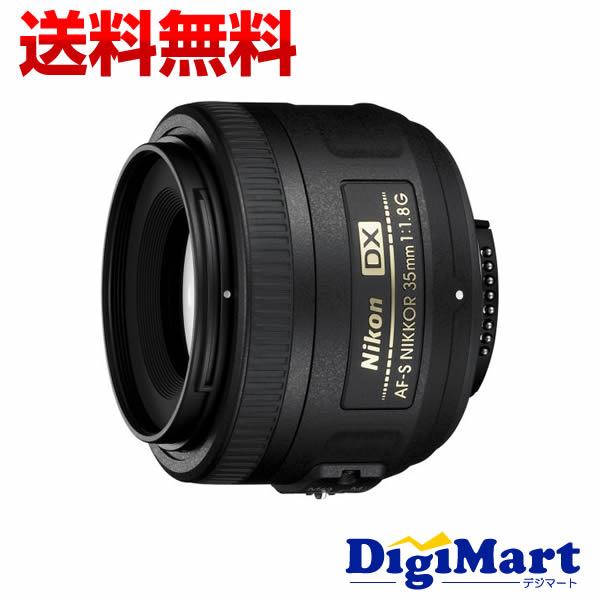 【楽天カード決済でポイント9倍】 [19日 10:00から]【送料無料】ニコン Nikon AF-S DX NIKKOR 35mm f/1.8G DXフォーマット用標準単焦点レンズ【新品・並行輸入品(逆輸入)・保証付】(AFS)