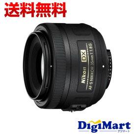 【楽天カード決済でポイント9倍】 [21日 20:00から]【送料無料】ニコン Nikon AF-S DX NIKKOR 35mm f/1.8G DXフォーマット用標準単焦点レンズ【新品・並行輸入品(逆輸入)・保証付】(AFS)