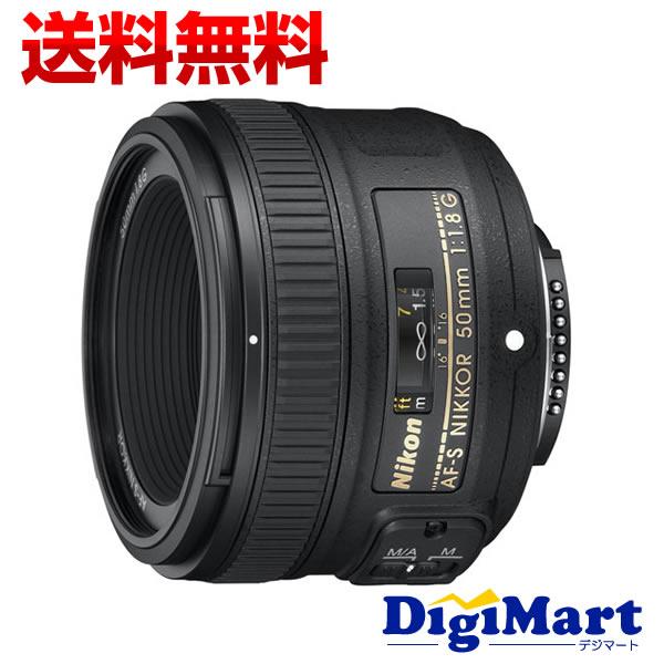 【楽天カード決済でポイント9倍】 [26日 1:59まで]【送料無料】ニコン Nikon AF-S NIKKOR 50mm f/1.8G 一眼レフ用カメラレンズ【新品・並行輸入品・保証付き】(AFS F1.8G)