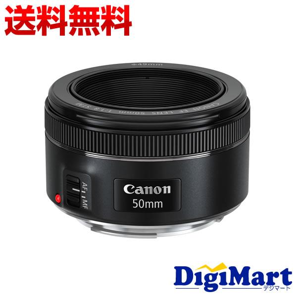 【楽天カード決済でポイント9倍】 [19日 10:00から]【送料無料】キャノン Canon EF50mm F1.8 STM【新品・並行輸入品・保証付き】(EF50mm)