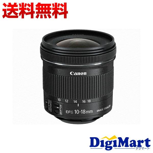 【楽天カード決済でポイント9倍】 [11日 1:59まで]【送料無料】キャノン Canon EF-S10-18mm F4.5-5.6 IS STM 一眼レフ用交換レンズ 【新品・並行輸入品・保証付き】(EFS1018mm)
