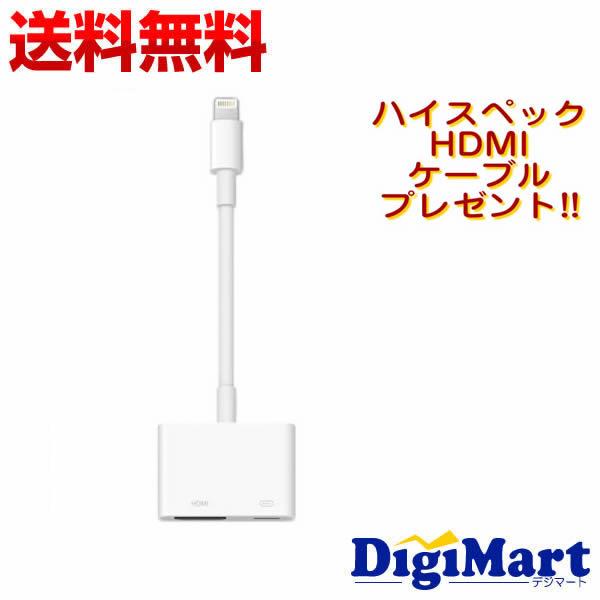 【楽天カード決済でポイント9倍】 [19日 10:00から]【送料無料】Apple純正品 アップル Lightning Digital AVアダプタ MD826AM/A 【HDMIケーブル付き】