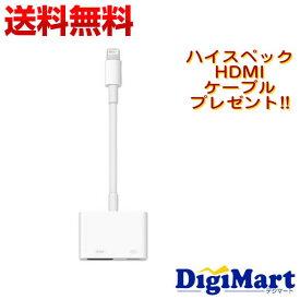 【楽天カード決済でポイント7倍】[19日20時から]【送料無料】Apple純正品 アップル Lightning Digital AVアダプタ MD826AM/A 【HDMIケーブル付き】
