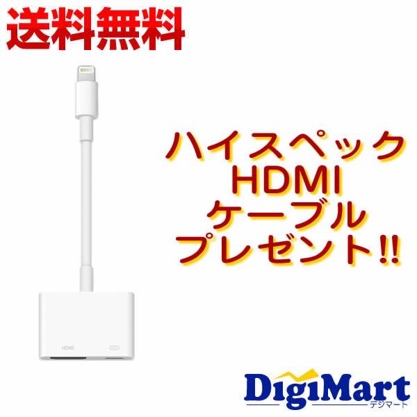 楽天大感謝祭で使える100円クーポン配布中【送料無料】Apple純正品 アップル Lightning Digital AVアダプタ MD826AM/A 【HDMIケーブル付き】