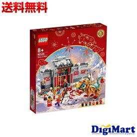 全品ポイント2倍 [4月16日01:59まで]【送料無料】LEGO レゴ 80106 [アジアンフェスティバル ニアンの伝説] Chinese Festivals 80106 Story of Nian【新品・正規品】