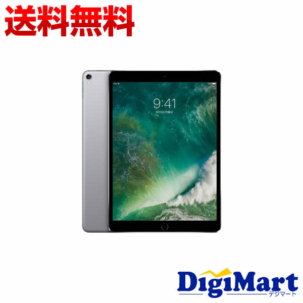 【送料無料】アップル Apple iPad Pro 10.5インチ Wi-Fi 256GB MPDY2J/A [スペースグレイ] 【新品・国内正規品】