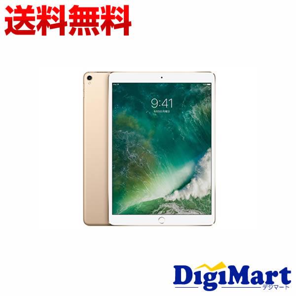 【送料無料】アップル Apple iPad Pro 10.5インチ Wi-Fi 256GB MPF12J/A [ゴールド]【新品・国内正規品】