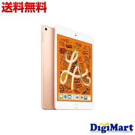 【送料無料】アップル Apple iPad mini 7.9インチ 第5世代 Wi-Fi 64GB MUQY2LL/A [ゴールド] 2019年春モデル【新品・訳あり・輸入品・アメリカ版】