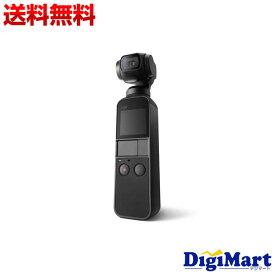 【送料無料】DJI OSMO POCKET 超小型4Kジンバルカメラ【新品・国内正規品】