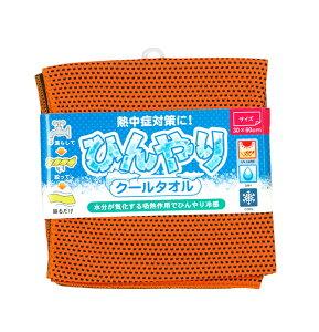 2枚 オレンジ クールタオル ひんやりタオル 冷却タオル キッズ 熱中症対策 ネッククーラー アウトドア スポーツ 子供 冷たい 冷感 熱中症 towel 夏 冷たいタオル 冷えるタオル クールスカーフ