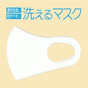 9枚 白 (ホワイト) 洗える 布 マスク 縦12.8cm 薄さ 1.1mm 立体 3D 速乾 通気性良い 伸縮生地 飛沫対策 秋 かわいい おしゃれ
