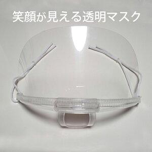 1枚 透明 クリア 衛生 マスク マウスシールド 口元 笑顔が見える マスク 飲食店 調理 医療 美容 介護 掃除 接客 プラスチック マスク 飛沫対策 男女兼用 洗える 再利用可