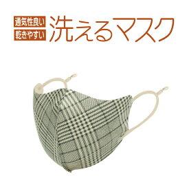 3枚 薄い ベージュ タータン チェック 柄 洗える 布 マスク 耳 紐 調整 縦13cm 薄さ 1mm 春 夏 かわいい 可愛い かっこいい おしゃれ 立体 3D 通気性良い