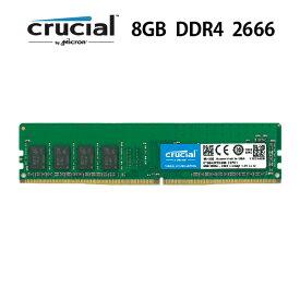 送料無料 crucial Micron製 増設 メモリ 8GB デスクトップ DDR4 2666 PC4 21300 DIMM 288pin CT8G4DFS8266 PC ネット ゲーム 快適