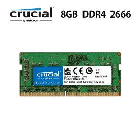 送料無料 Crucial Micron製増設 メモリ 8GB ノート・スリム PC DDR4 2666 PC4 21300 SODIMM 260pin CT8G4SFS8266 PC ネット ゲーム 快適