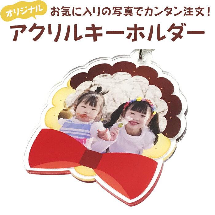 【オリジナル】アクリルキーホルダー クッキー型(名入れ・文字入れ無料、1個からご注文可能)お子様の写真を可愛いデザインに組み込んでオリジナルのグッズを作成!