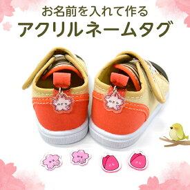 【お名前入り】アクリルネームタグ フラワー(桜、チューリップ)[名入れ・文字入れ無料、2つで1セット][メール便:10セットまで]