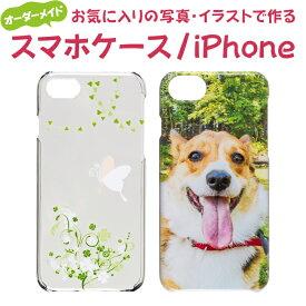 【オーダーメイド】スマホケース/iPhoneX,iPhoneXS,iPhone8,iPhone8 Plus,iPhone7,iPhone7 Plus(名入れ・文字入れ無料、ご注文は1個から)写真やイラストをスマホカバーに印刷!オリジナルのグッズを簡単オーダー