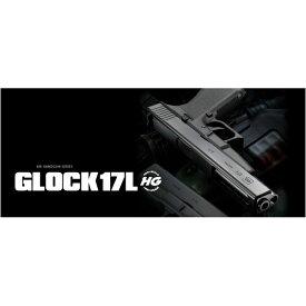 東京マルイ エアガン GLOCK17L [ 18歳以上_/_HOP_UP_(18H) ] ソフトエアーガン ソフトエアガン 18歳以上用