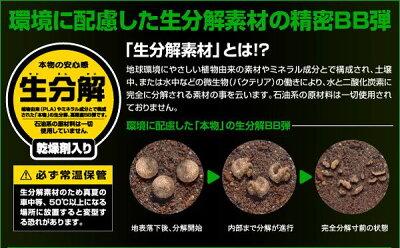 東京マルイBB弾ベアリング研磨バイオ生分解0.20g