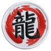 ミリタリーワッペン龍漢字ベルクロ刺繍