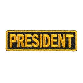 ミリタリーパッチ PRESIDENT アイロンシート付 ミリタリーワッペン アップリケ 記章 徽章 襟章 肩章 胸章 階級章