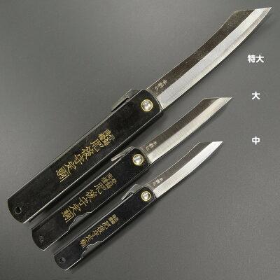 肥後守定和式ナイフ折りたたみ割込SK鋼