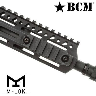 BCM実物M-LOK20mm対応ナイロンレイル