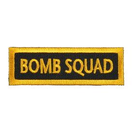 ミリタリーパッチ BOMB SQUAD アイロンシート付 ミリタリーワッペン アップリケ 記章 徽章 襟章 肩章 胸章 階級章
