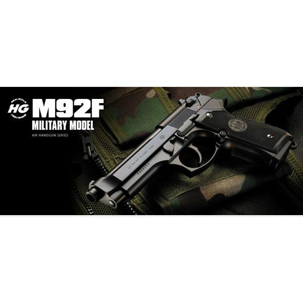 東京マルイ エアガン M92F ミリタリー 10歳以上 ソフトエアーガン ソフトエアガン