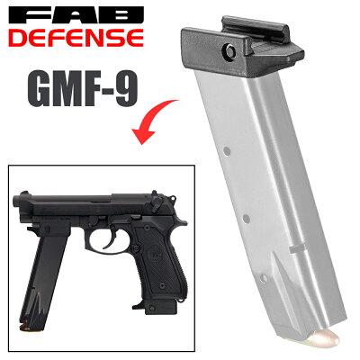 FABDEFENSE実物GMF-9マグバンパー