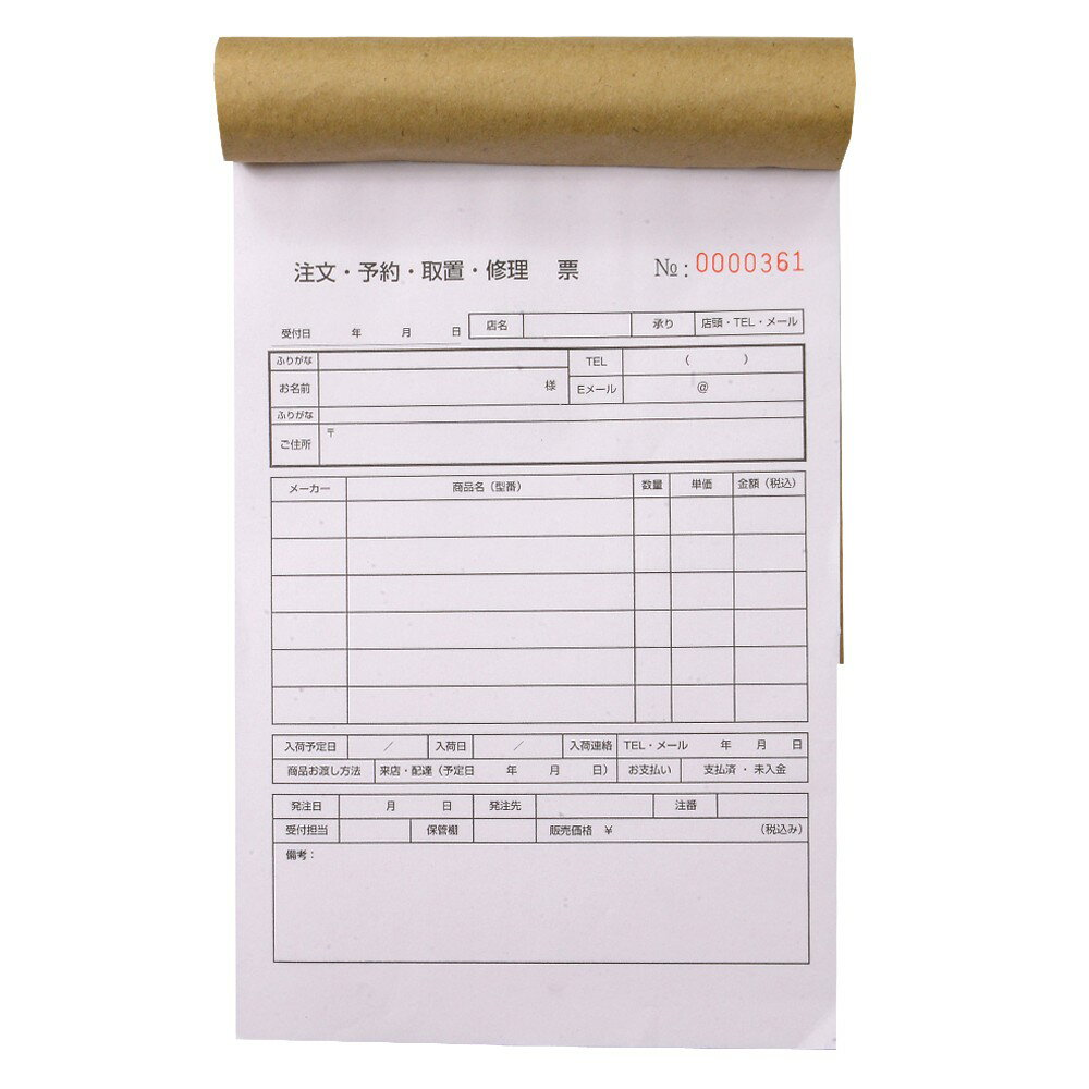 注文 予約 取置 修理伝票 3枚複写 30組 1冊 事務用品 店舗用品 ステーショナリー カーボン紙