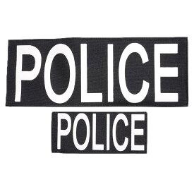 Rothco ミリタリーパッチ POLICE ベルクロ ポリエステル製 [ 大小セット ] ロスコ ミリタリーワッペン ポリス アップリケ 記章 徽章 襟章 肩章 胸章 階級章 ポリスワッペン LE装備 警察ワッペン ポリスパッチ 警察パッチ スリーブバッジ
