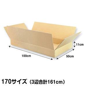 ダンボール 170サイズ 梱包用 L100cm×W50cm×H11cm 5枚セット 引越し 梱包資材 梱包用品 発送資材 荷造り資材 荷造り用品